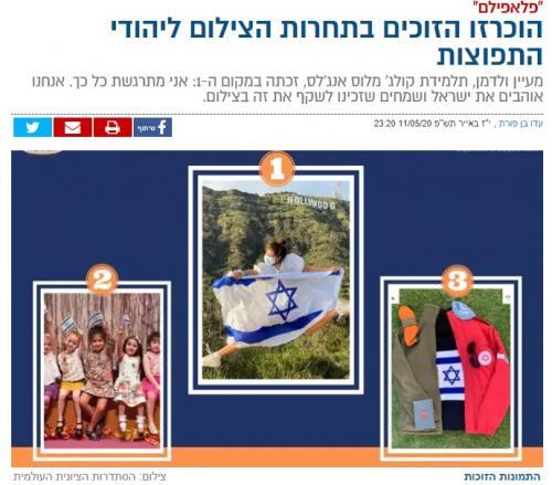 הוכרזו הזוכים בתחרות הצילום ליהודי התפוצות