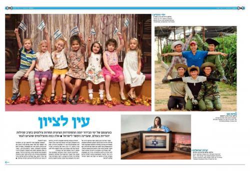 Israel Hayom Weekend Article 3